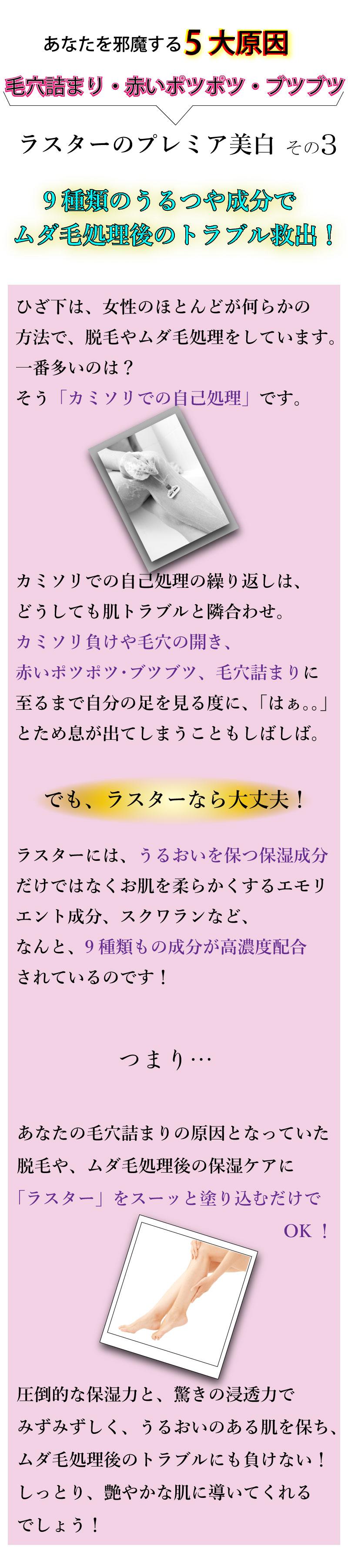 ラスター 黒ずみ原因3