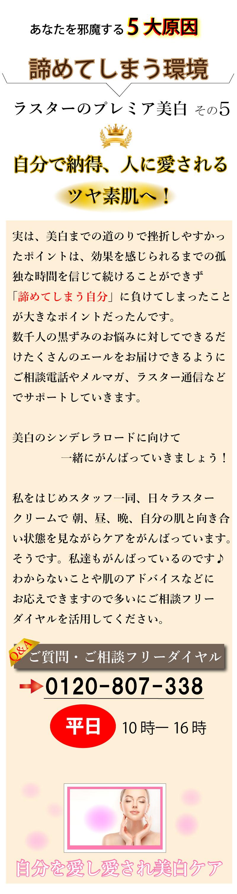 ラスター 黒ずみ原因5