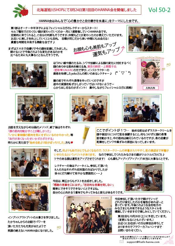ラスター通信10月号.2