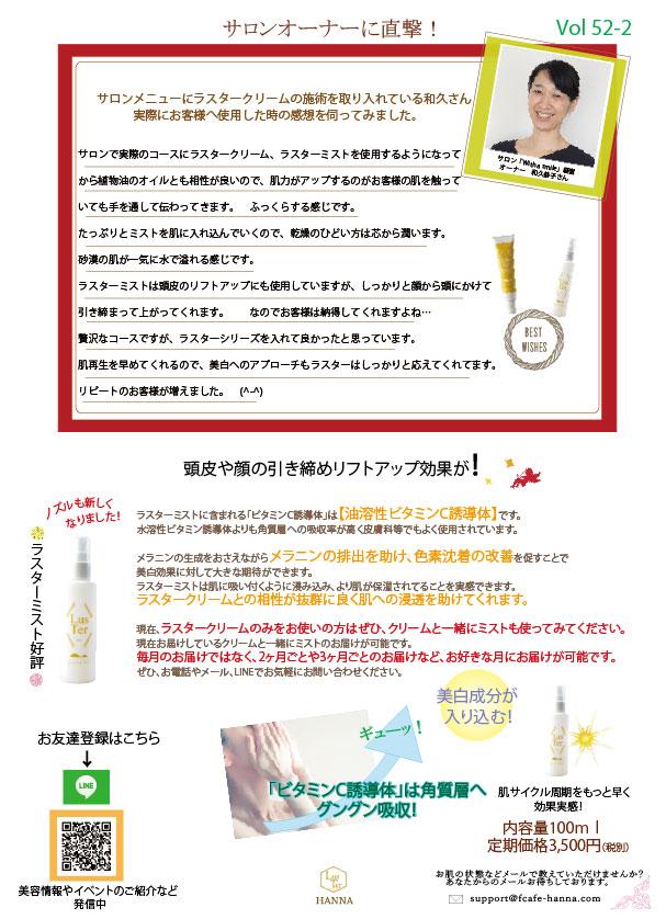 ラスター通信vol52-2