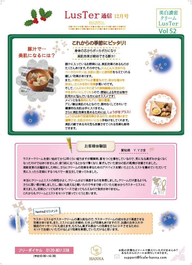 ラスター通信vol52