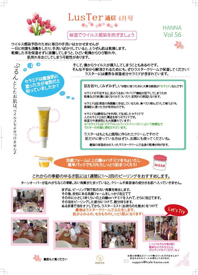 ラスター通信vol56(4月号)-