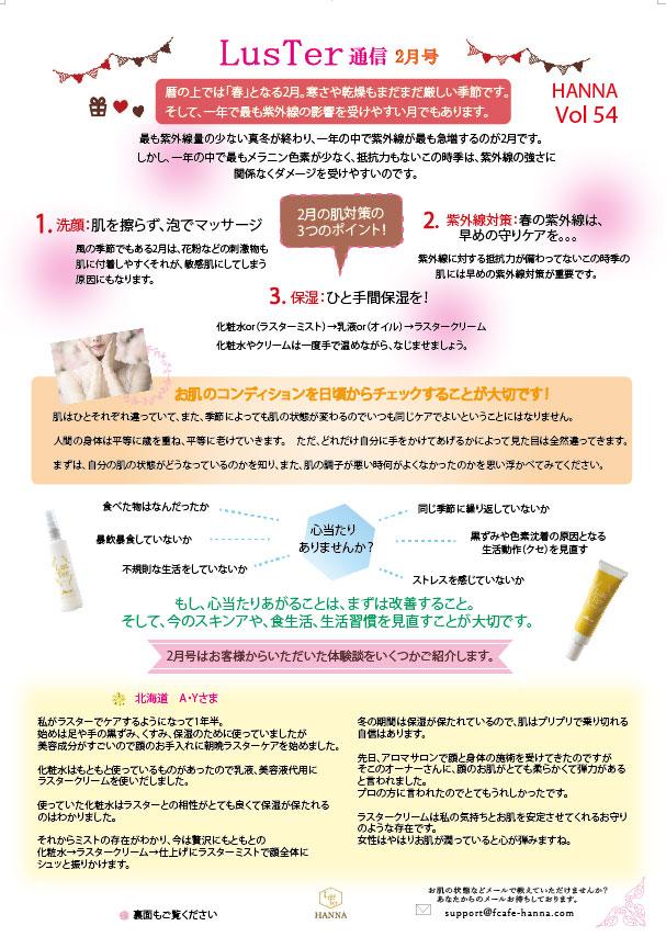 ラスター通信vol54(2月号)-