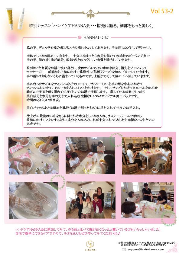 ラスター通信vol53-2